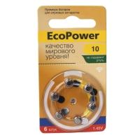Батарейки слуховые ECOPOWER 10 (EC-001)