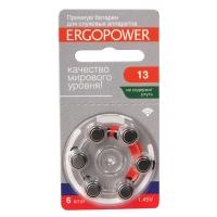 Батарейка для слуховых аппаратов  ERGOPOWER 13 (№6)
