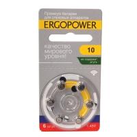 Батареи для слуховых аппаратов ERGOPOWER 10 (ER-001)