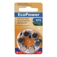 Батарейки для слуховых аппаратов ECOPOWER  675 (004)